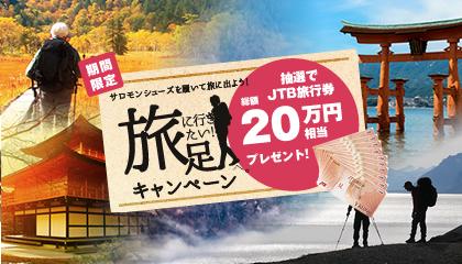 salomon  旅足キャンペーン