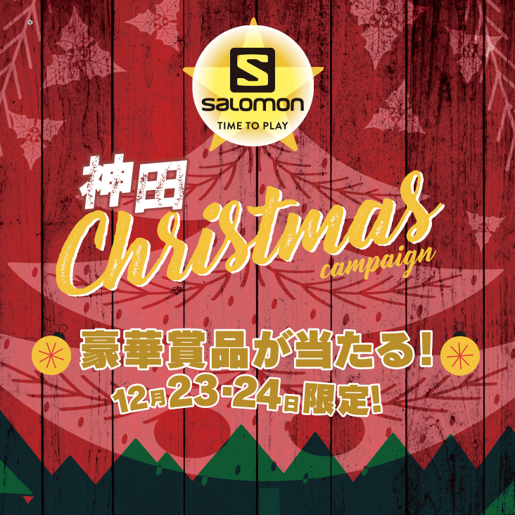 神田クリスマスキャンペーン
