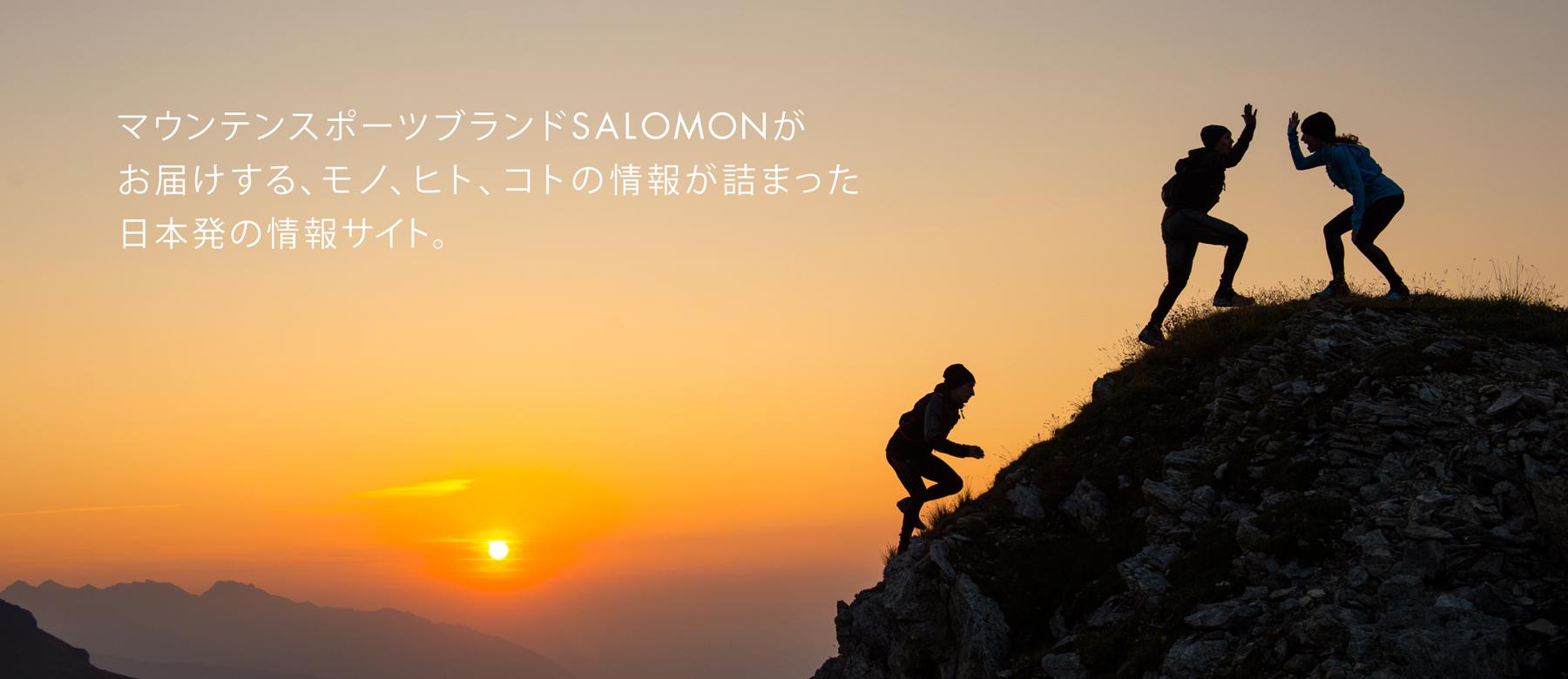 TIME TO PLAY BY SALOMON マウンテンスポーツブランドSALOMONがお届けする、モノ、ヒト、コトの情報が詰まった日本発の情報サイト。