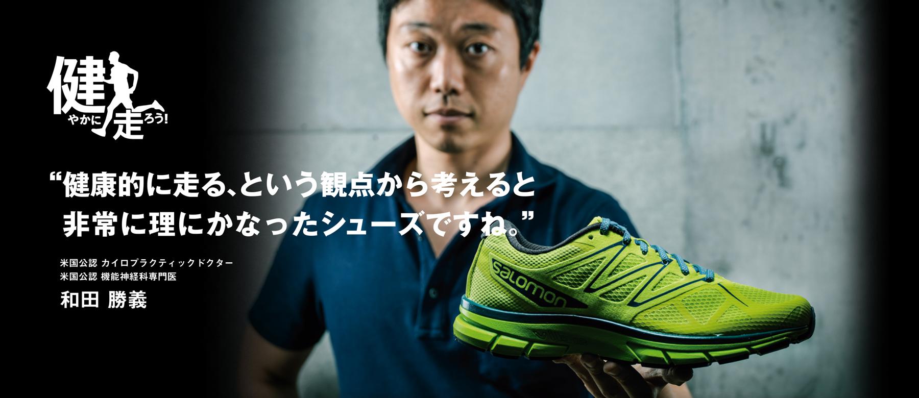 和田勝義インタビュー