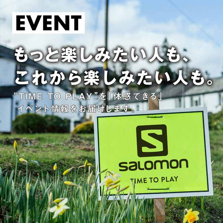SALOMON オフィシャルイベント情報