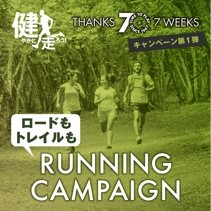 SALOMON 健走 ランニングキャンペーン第1弾