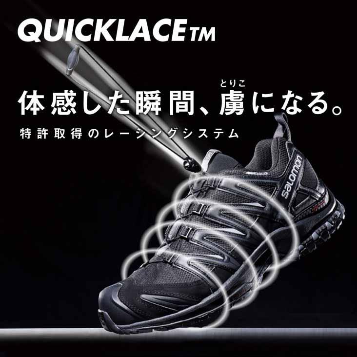 SALOMON QUICKLACE 特許取得のレーシングシステム