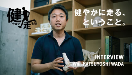salomon  健走 和田勝義インタビュー