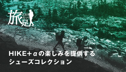 salomon  旅足 歩くをもっと快適に、歩くに更なる楽しみを。