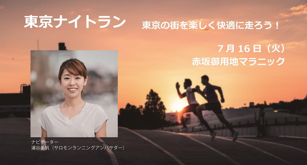 08d52a22e1 イベント – TIME TO PLAY BY SALOMON JAPAN-salomon公式|salomon.co.jp